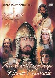 Постер Сага древних булгар. Лествица Владимира Красное Солнышко
