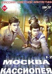 Постер Москва-Кассиопея