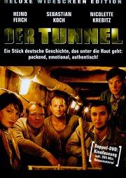 Постер Тоннель