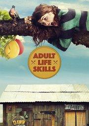 Постер Навыки взрослой жизни