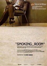 Постер Комната для курения