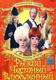 Постер Рыжий, честный, влюбленный