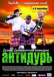 Постер Антидурь