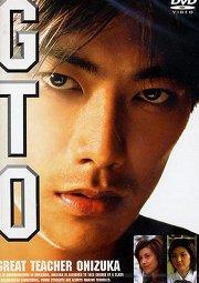 Постер Крутой учитель Онидзука