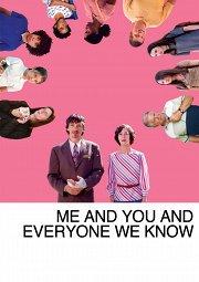 Постер Я и ты и все, кого мы знаем