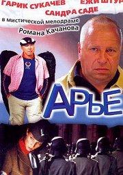 Постер Арье