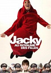 Постер Джеки в царстве женщин