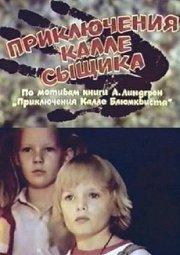 Постер Приключения Калле-сыщика