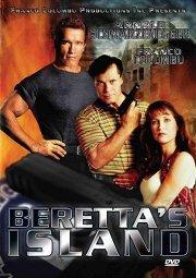 Постер Остров Беретты