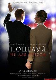 Постер Поцелуй не для прессы
