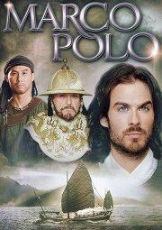 Постер Марко Поло