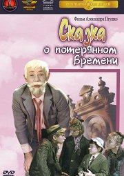 Постер Сказка о потерянном времени