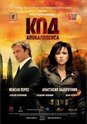 Постер Код апокалипсиса
