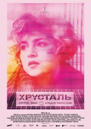 Постер Хрусталь