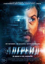 Постер Апгрейд