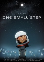 Постер Один маленький шаг