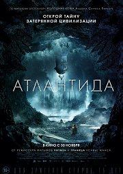 Постер Атлантида
