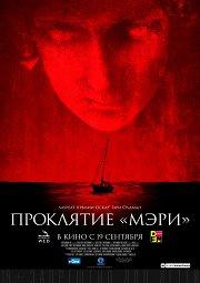 Постер Проклятие «Мэри»