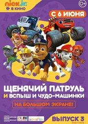 Постер Щенячий патруль и Вспыш и чудо-машинки
