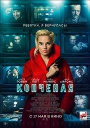 Постер Конченая