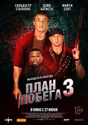 Постер План побега-3