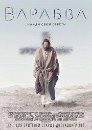 Постер Варавва