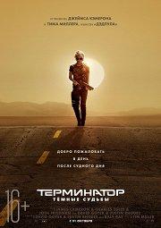 Постер Терминатор: Темные судьбы