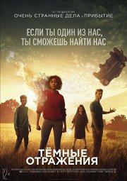 Постер Темные отражения