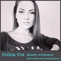 Фото Polina Vos