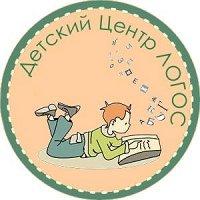 Фото ЛОГОС детский центр