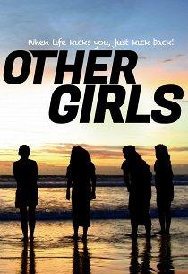 Другие девчонки