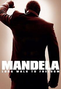 Мандела: Долгая дорога к свободе