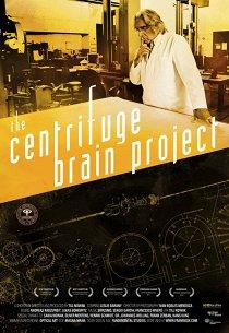 Проект «Мозговая центрифуга»