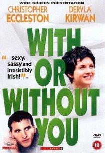 С тобой или без тебя