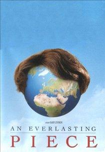 Вечный мир
