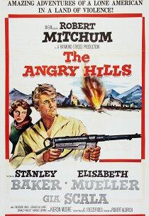 Холмы гнева