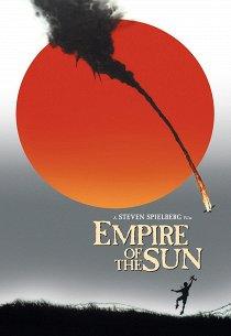 Империя солнца