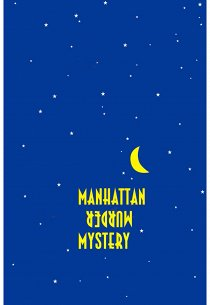 Загадочное убийство в Манхэттене