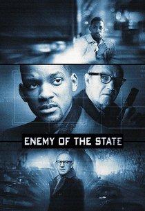 Враг государства