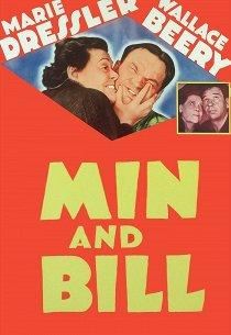 Мин и Билл