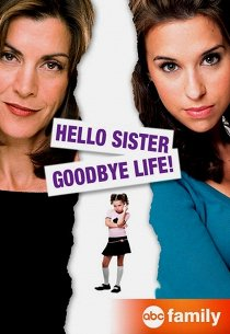 Привет, сестра, прощай, жизнь