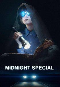 Специальный полуночный выпуск