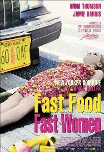 Еда и женщины на скорую руку