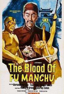 Кровь Фу Манчу