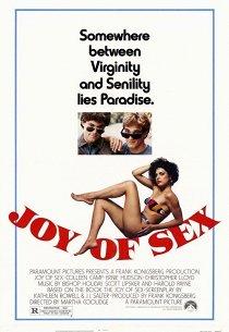 Радость секса