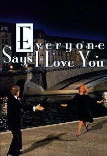 Все говорят, что я люблю тебя
