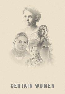 Несколько женщин