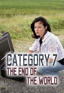 День катастроф-2: Конец света