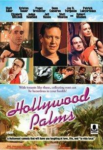 Голливудские пальмы