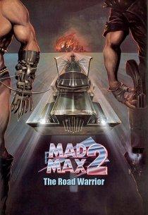 Безумный Макс-2: Воин дорог